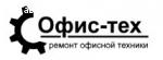 Офис-Тех. Заправка картриджей и ремонт принтеров в Калинингр